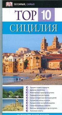 Триджиани Элейн - Сицилия обложка книги
