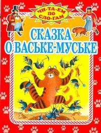 Сказка о Ваське-Муське Багин П