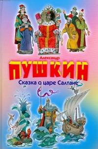 Пушкин А.С. - Сказка о царе Салтане...; Сказка о золотом петушке обложка книги
