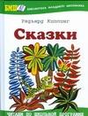 Киплинг Р.Д. - Сказки обложка книги
