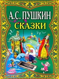 Елисеев О., Пушкин А. С. - Сказки обложка книги