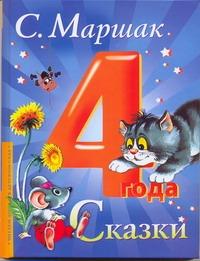 Бондаренко В.М., Маршак С.Я., Чурсин А. - Сказки обложка книги
