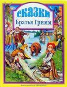 Сказки Братья Гримм