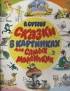 Сутеев В.Г. - Сказки в картинках для самых маленьких обложка книги