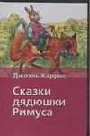 Сказки дядюшки Римуса