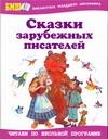 Занков Л.В. - Сказки зарубежных писателей обложка книги