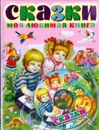 - Сказки Моя любимая книга+CD обложка книги