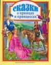 Сказки о принцах и принцессах Пыльцын М.