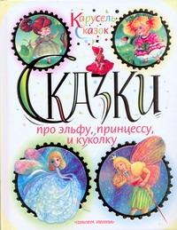 Линдгрен А. - Сказки про эльфу, принцессу и куколку обложка книги