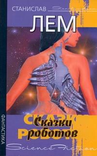 Лем С. - Сказки роботов обложка книги