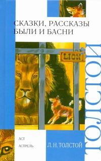 Сказки, рассказы , были и басни Толстой Л.Н.
