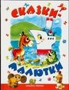 Сказки-малютки в картинках Коробкова Н.