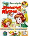 Александрова Т.И. - Сказки-мультфильмы Домовенок Кузька н обложка книги