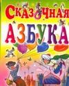 Глазов И. - Сказочная азбука обложка книги
