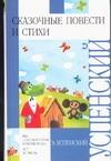 Сказочные повести и стихи Успенский Э.Н.