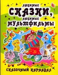 - Сказочный карнавал обложка книги