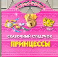 . - Сказочный сундучок принцессы обложка книги