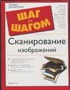 Шпунт Я.Б. - Сканирование изображений обложка книги
