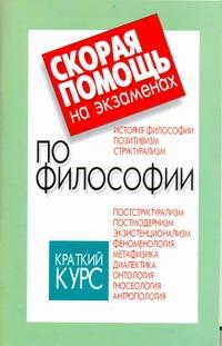 Адамчик В.В. - Скорая помощь на экзаменах по философии обложка книги