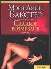 Сладкое возмездие Бакстер М.Л.