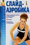 Захаркина В.А., Яных Е.А. - Слайд - аэробика обложка книги