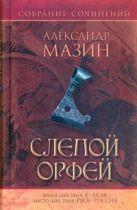 Слепой Орфей