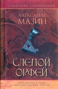 Мазин А.В. - Слепой Орфей обложка книги