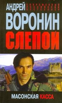Воронин А.Н. - Слепой. Масонская касса обложка книги