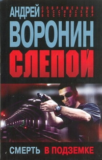 Воронин А.Н. - Слепой. Смерть в подземке обложка книги