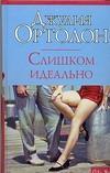 Ортолон Д. - Слишком идеально обложка книги