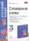 Словарные слова 3 класс Кривенкова М.М.