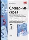 Словарные слова 5 класс Еремина О.А.