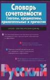 Красных В.И. - Словарь сочетаемости. Глаголы, предикативы,  прилагательные и причастия обложка книги