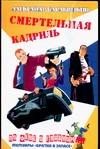 Смертельная кадриль Барабошкин А.