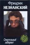 Незнанский Ф.Е. - Смертельный лабиринт обложка книги