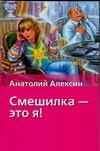 Алексин А.Г. - Смешилка - это я! обложка книги