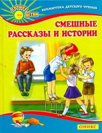 Данкова Р. Е. - Смешные рассказы и истории обложка книги