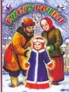 Снегурочка Толстой А.Н., Цыганков И.