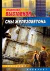 Выставной В. - Сны Железобетона обложка книги