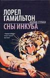 Гамильтон Л. - Сны инкуба обложка книги