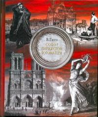 Гюго В., Коган Н - Собор Парижской Богоматери обложка книги