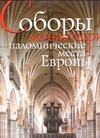 Котельникова Т.М. - Соборы, монастыри, паломнические места Европы обложка книги