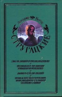 Стругацкий А.Н., Стругацкий Б.Н. - Собрание сочинений. В 11 т. Т. 10 обложка книги