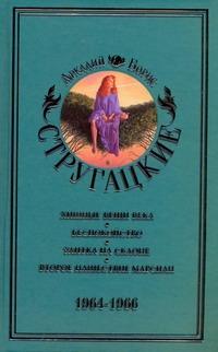 Стругацкий А.Н. - Собрание сочинений. В 11 т. Т. 4. 1964-1966 обложка книги
