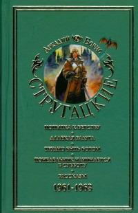 Стругацкий А.Н. - Собрание сочинений. В 11 т. Т.3. обложка книги