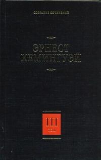 Хемингуэй Э. - Собрание сочинений. В 7 т. Т. 3. По ком звонит колокол обложка книги