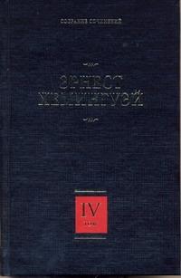 Собрание сочинений. В 7 т. Т. 4. Зеленые холмы Африки. Иметь и не иметь. Праздн Хемингуэй Э.