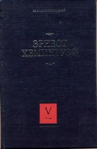 Хемингуэй Э. - Собрание сочинений. В 7 т. Т. 5. Старик и море. Острова в океане обложка книги