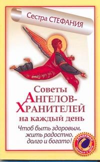 Стефания, сестра - Советы Ангелов-Хранителей на каждый день обложка книги