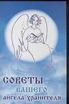 - Советы вашего ангела-хранителя обложка книги
